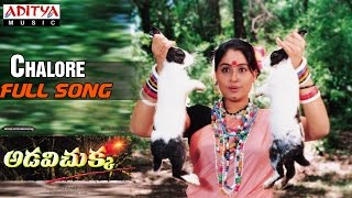 Adavi Chukka Telugu Movie    Chalore Full Song    Vijayashanthi