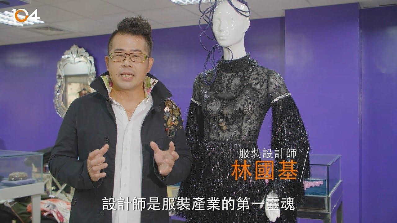 104【潮數據】服裝設計 30萬的美麗傳奇 - YouTube