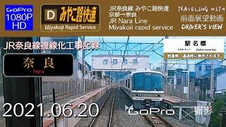 【GoPro】JR奈良線みやこ路快速 京都→奈良【前面展望】【字幕】2021/06/20