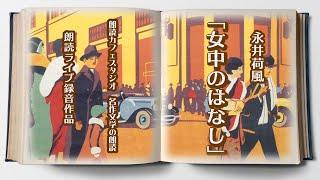 永井荷風「女中のはなし」遠藤 理恵朗読 青空文庫名作文学の朗読 朗読カフェ