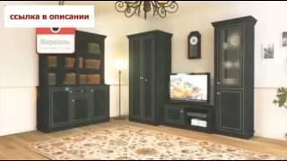 Гостиная «Версаль» Дуб Шеффилд Столплит Мебель!