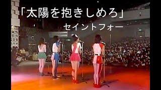 作詞:森雪之丞 作曲:加瀬邦彦 編曲:京田誠一 シングル 1984年 ※以前Y...