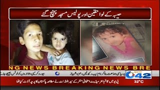 Kidnapped Child Recovered