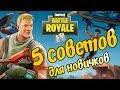 5 советов для новичков в Fortnite: Battle Royale