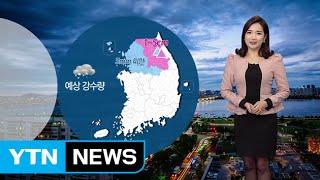 [날씨] 내일 평년기온 웃돌아 포근...오후 늦게부터 중부 비 / YTN