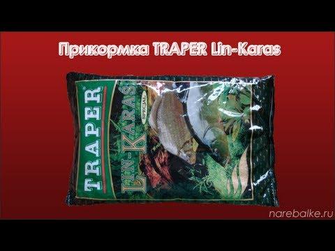 Прикормка TRAPER Lin Karas