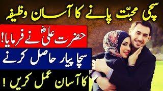 Sache Pyar Ko Pane K Aasan Nuskha in Urdu | Hazrat Ali (R.A) ka Farman | Love | True Love Wazifa