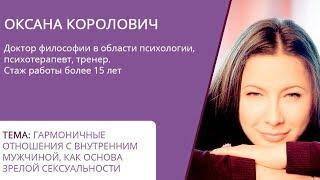 Психология сексуальности_Оксана Королович(, 2017-11-29T13:29:42.000Z)