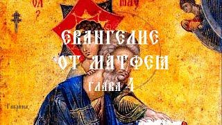 Евангелие от Матфея глава четвёртая (4)