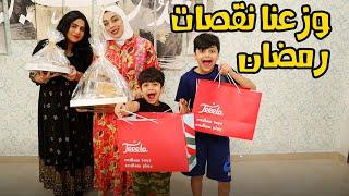 وزعنا هدايا رمضان على اهلنا  - عائلة عدنان