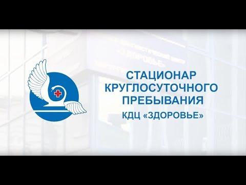"""Стационар круглосуточного пребывания КДЦ """"ЗДОРОВЬЕ"""""""
