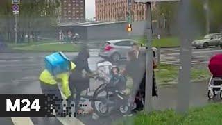 Мать ребенка, которого сбил велокурьер, рассказала подробности происшествия - Москва 24