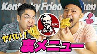 【アメリカ】ケンタッキーの裏メニューがヤバいんだけど!【KFC】