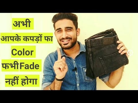 HOW TO KEEP YOUR BLACK CLOTHES FROM COLOR FADING | HOW TO RE-DYE FADED BLACK JEANS | DAPPER STOP