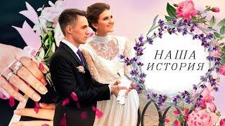 Наша история | 20.04.18 | Свадьба Сергея и Юлии | Терентьевы