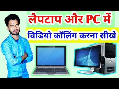 Laptop Me Video Call Kaise Kare || How To Use Imo In Laptop || Video Calling Kaise Kare In  Laptop