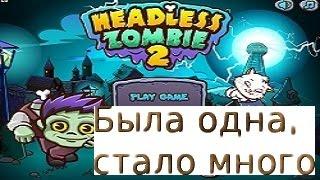 Флеш игры, Зомби без головы 2, Озвучка от фонаря