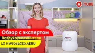 Видеообзор воздухоувлажнителя-воздухоочистителя LG HW306LGE0.AERU с экспертом «М.Видео»