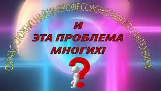 Вызов сантехника в Санкт-Петербурге.(Подать заявку: santexdom-spb@mail.ru., 2016-07-12T21:10:14.000Z)