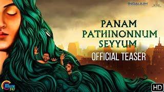Pannam Pathinonnum Seyum | Official Teaser | Barani | YOG Japee | M.S.Bhaskar | Tamil Movie