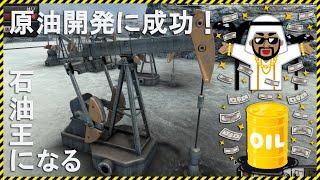 【Automation Empire】石油を掘り当て石油王になる【ゲーム実況】オートメーションエンパイア screenshot 5