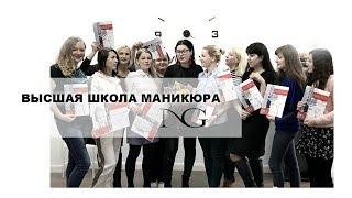 Высшая школа маникюра Натальи Голох. Новые МЫ.