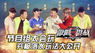 《极限挑战》节目组太会玩,男人帮变成六只落水鸭,玩炸了!!#2018东方卫视粉丝答谢会#