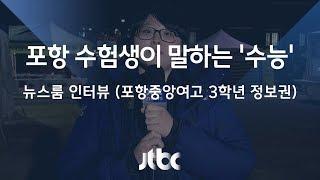 포항중앙여고 3학년 정보권 (2017.11.23)