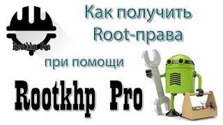 программа Rootkhp Pro - последняя версия на ПК скачать бесплатно (Root Андроид)