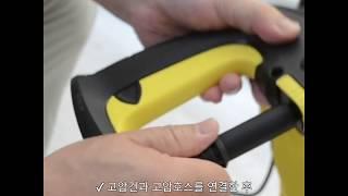 카처 가정용 고압세척기 K2 Compact 설명 영상