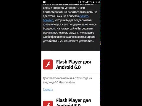 Установка Flash Player на android 6.0 Marshmallow