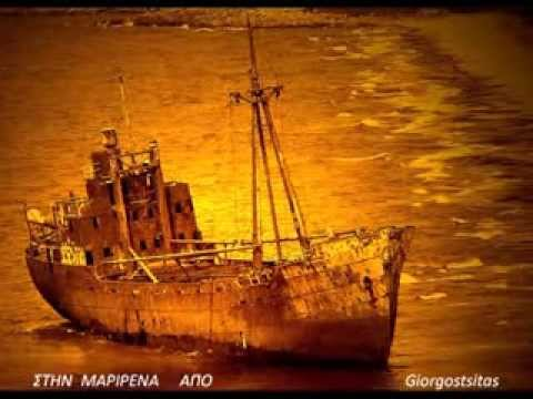 ΣΠΑΣΜΕΝΟ ΚΑΡΑΒΙ - ΔΗΜΗΤΡΗΣ ΜΠΑΣΗΣ   Σπασμένο καράβι