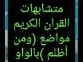 متشابهات القران الكريم الحلقة الخامسة @ ومن أظلم