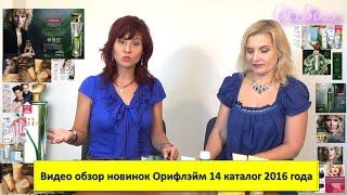 Видео обзор новинок Орифлэйм 14 каталог 2016 года