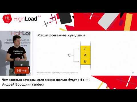 Чем заняться вечером, если я знаю сколько будет ++i + ++i / Андрей Бородин (Yandex)