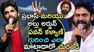 Prabhas and Allu Arjun Shocking Comments On Paw...