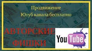 Простое Продвижение Youtube канала бесплатно. Авторские  Фишки от Матвея Северянина