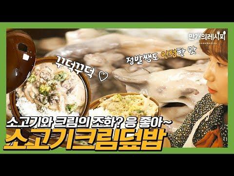 소고기크림덮밥