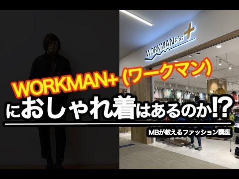 WORKMAN+(ワークマンプラス)におしゃれ着はあるのか!?MBが行くワークマン取材!