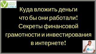 Как инвестировать деньги в криптовалюту и заработать. Мои инвестиции в биткоин 30 000 рублей