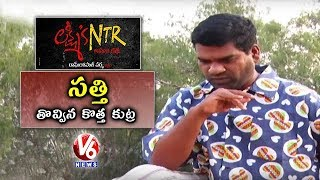Bithiri Sathi On RGV Lakshmi\'s NTR Movie Release Stopped In AP | Teenmaar News | V6 News