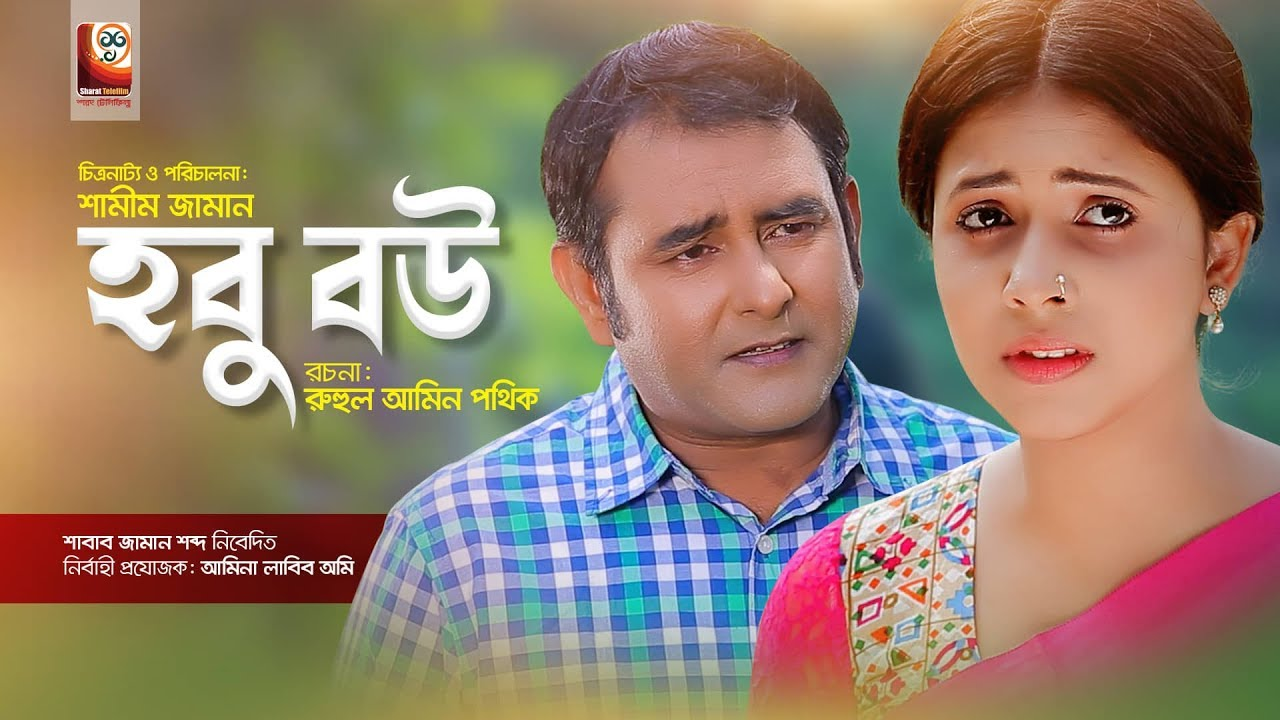 Hobu Bou | হবু বউ | Shamim Zaman | Swarnlata Debnath | Eid Special Natok 2019 | Sharat Telefilm