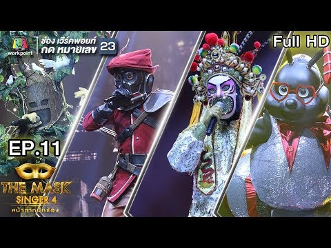 THE MASK SINGER หน้ากากนักร้อง 4 | EP.11 | Group D  | 19 เม.ย. 61 Full HD