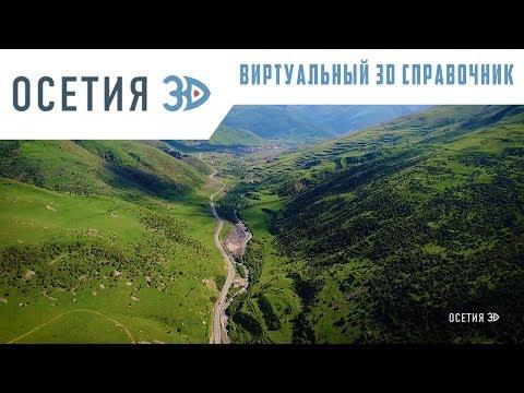 Куртатинское ущелье. Северная Осетия.