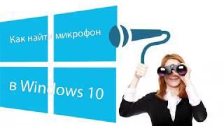 Как найти микрофон в Windows 10