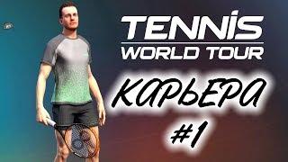 Прохождение Tennis World Tour - Карьера теннисиста #1