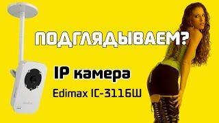 Как подключить IP-камеру Edimax IC-3116W? Обзор и настройка