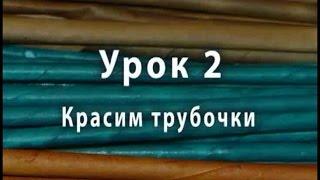 Как красить бумажные трубочки - видео-урок плетения для начинающих № 2