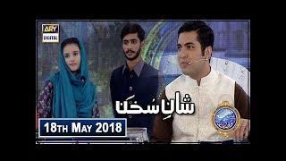 Shan e Iftar Segment : Shan e Sukhan – Bait Bazi – 18th May 2018