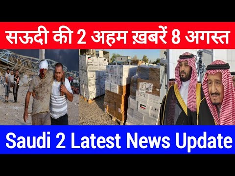 Saudi Arabia 2 Big Latest News Update 2020,Saudi Today Newspaper In Hindi Urdu,,